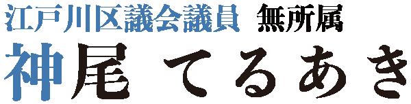 神尾 てるあき Official Site
